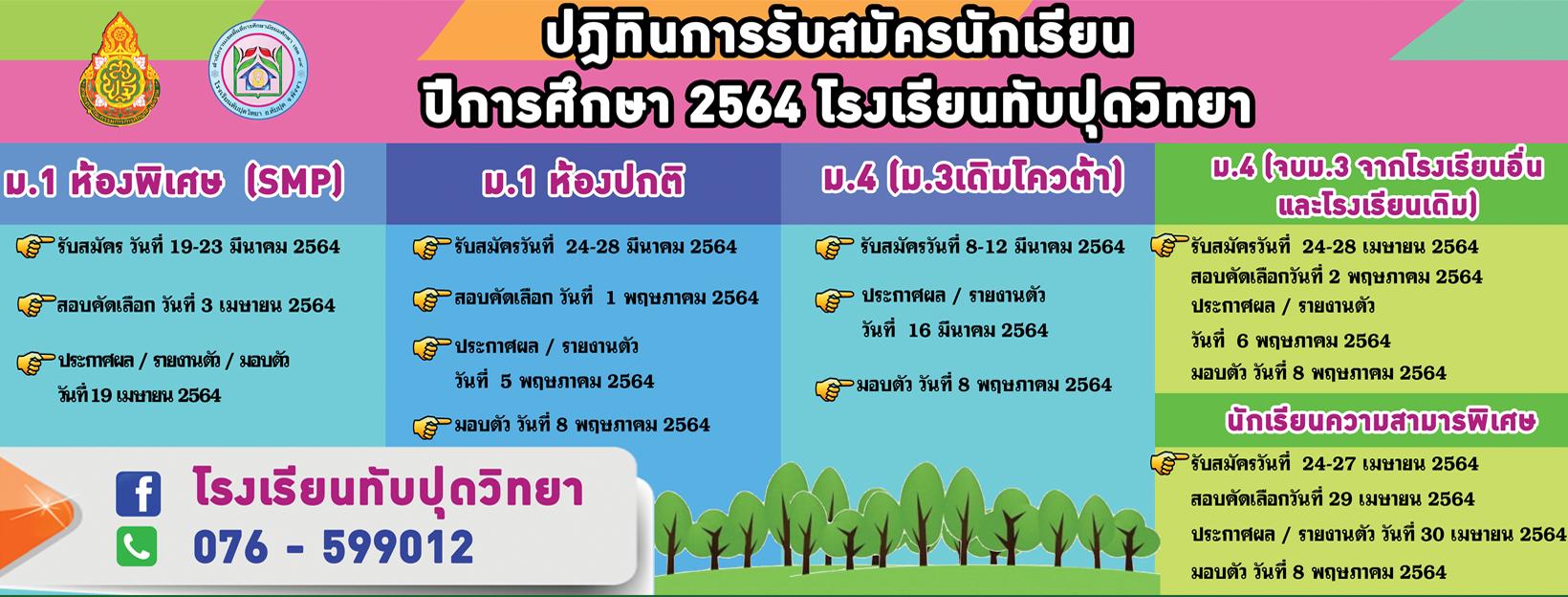 ปฏิทินการรับสมัครนักเรียน ปีการศึกษา 2564 โรงเรียนทับปุดวิทยา